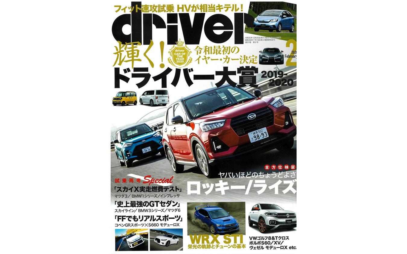 『driver』2020年2月号