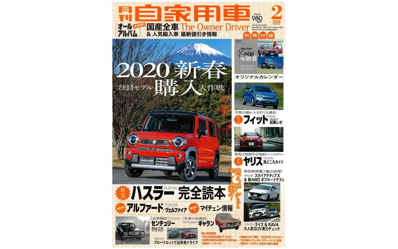 『月刊自家用車』2020年2月号