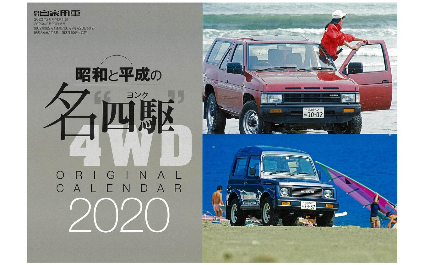 「昭和と平和の名四駆」オリジナルカレンダー2020