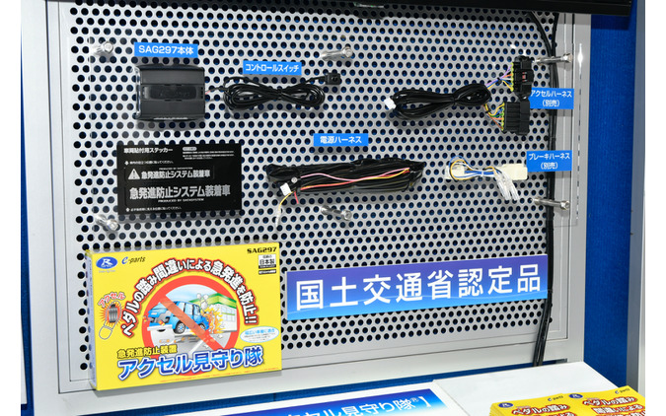 アクセル見守り隊 (東京オートサロン2020)