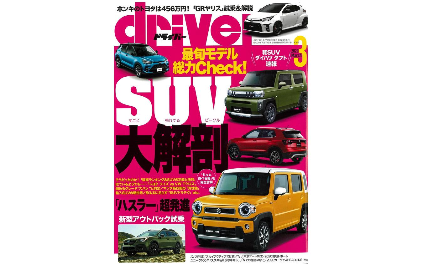 『driver』(3月号)