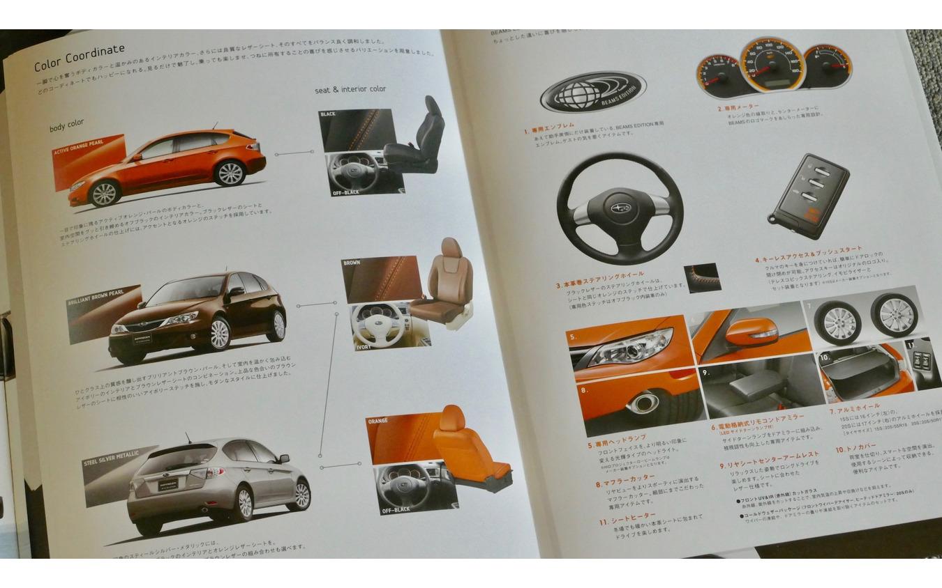 スバル・インプレッサ BEAMS EDITION(2007年)