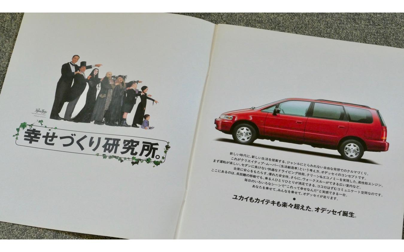 ホンダ オデッセイ(初代・1994年10月~)