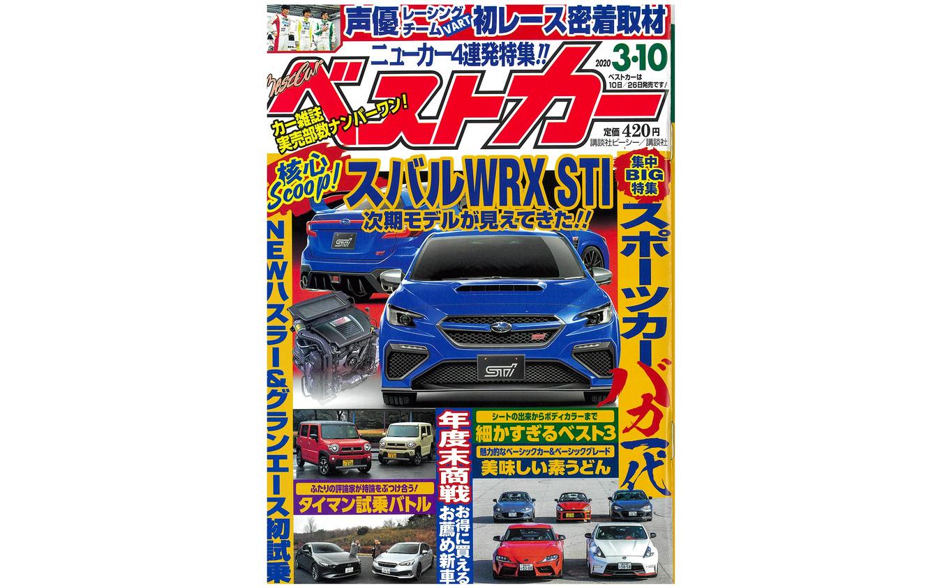 『ベストカー』3月10日号