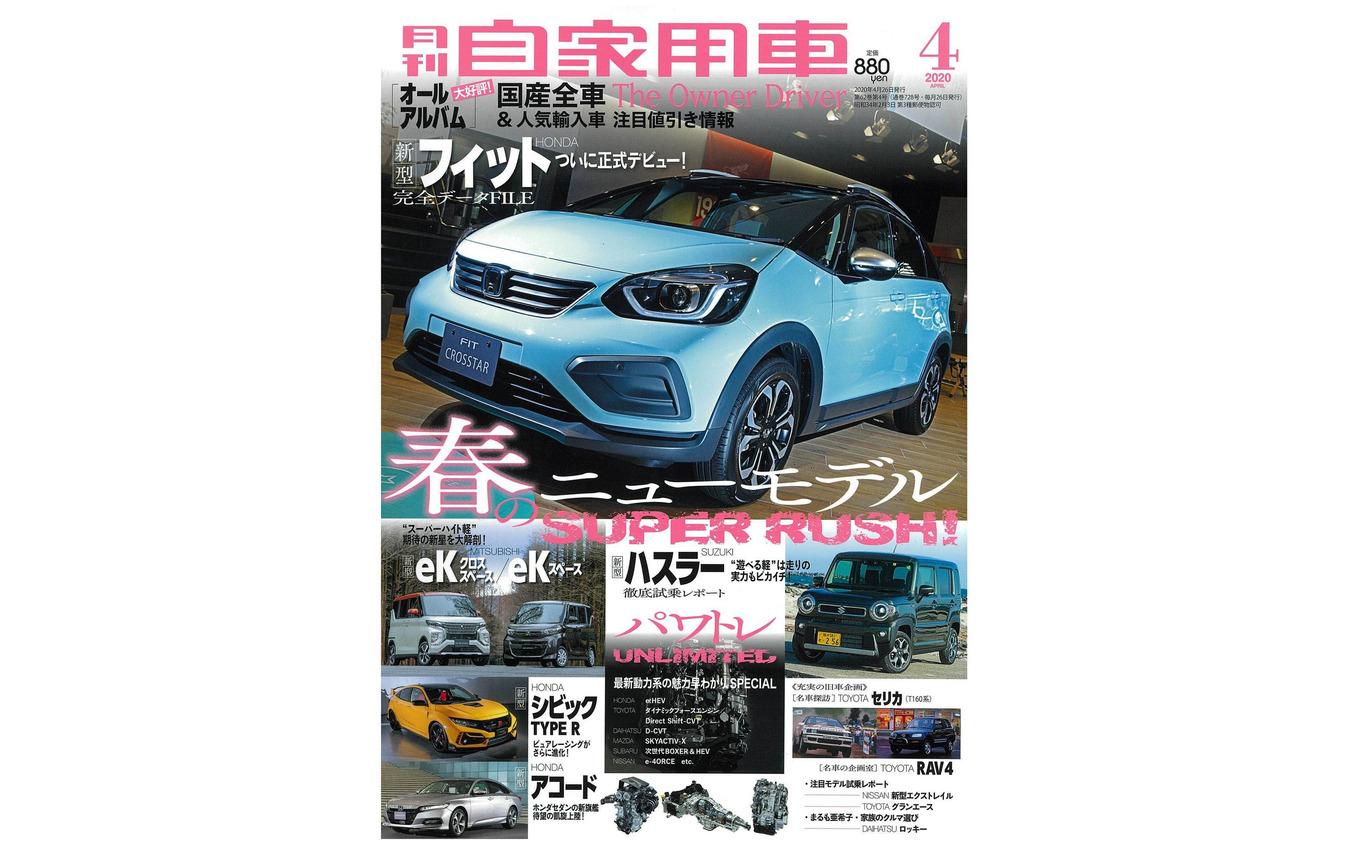 『月刊自家用車』4月号