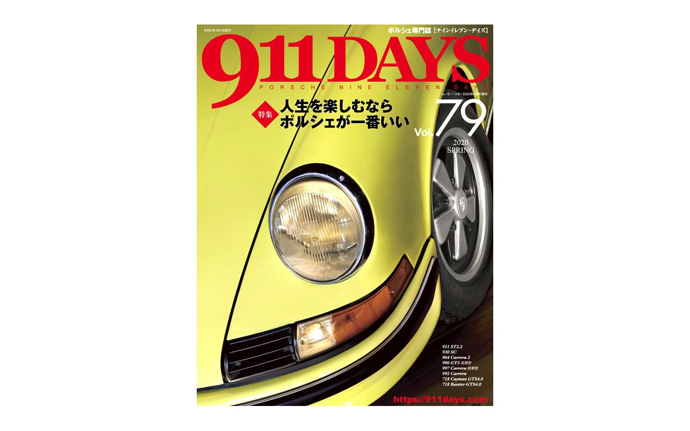 『911DAYS』(ナインイレブン・デイズ)79号