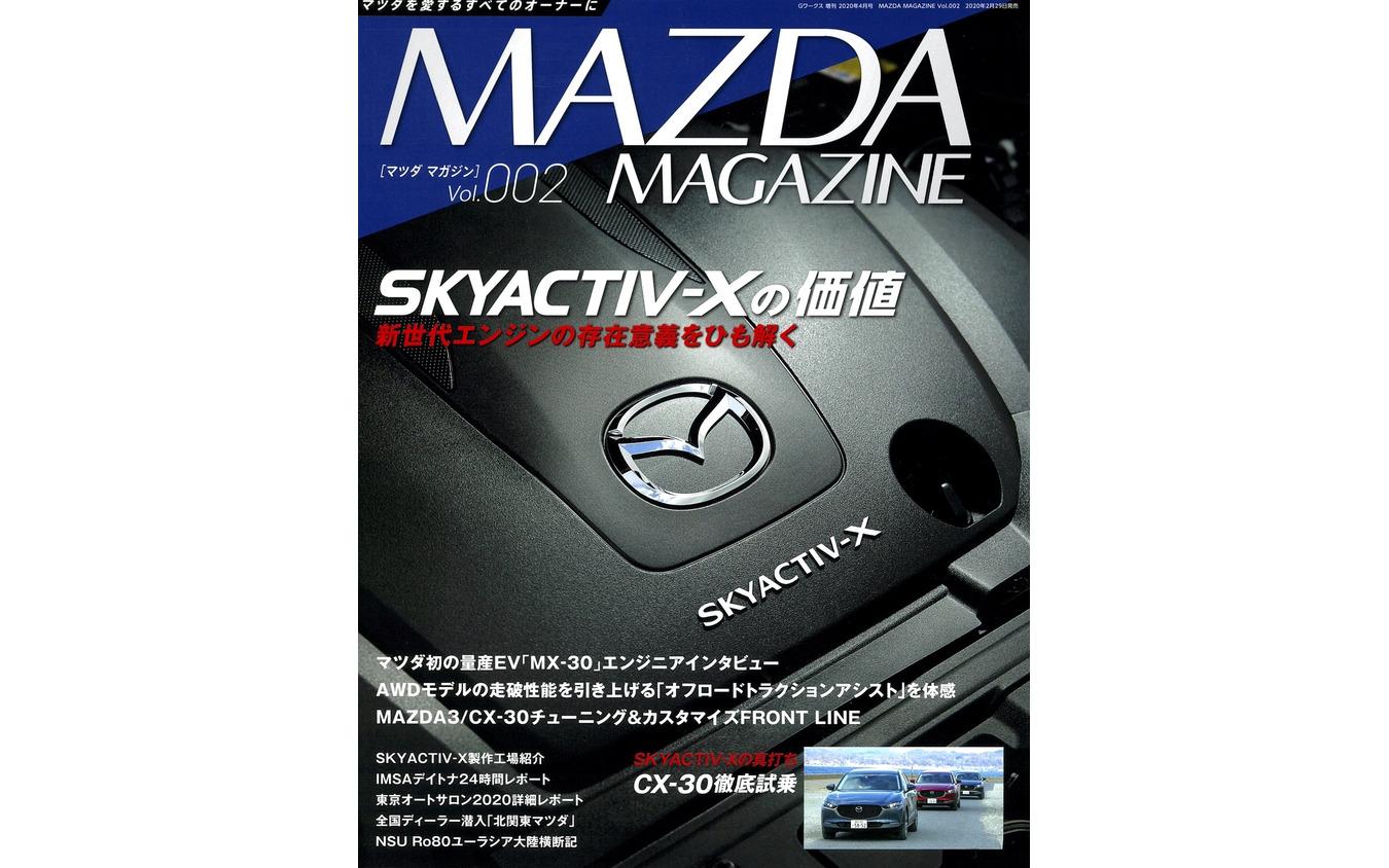 『MAZDA MAGAZINE』Vol. 02