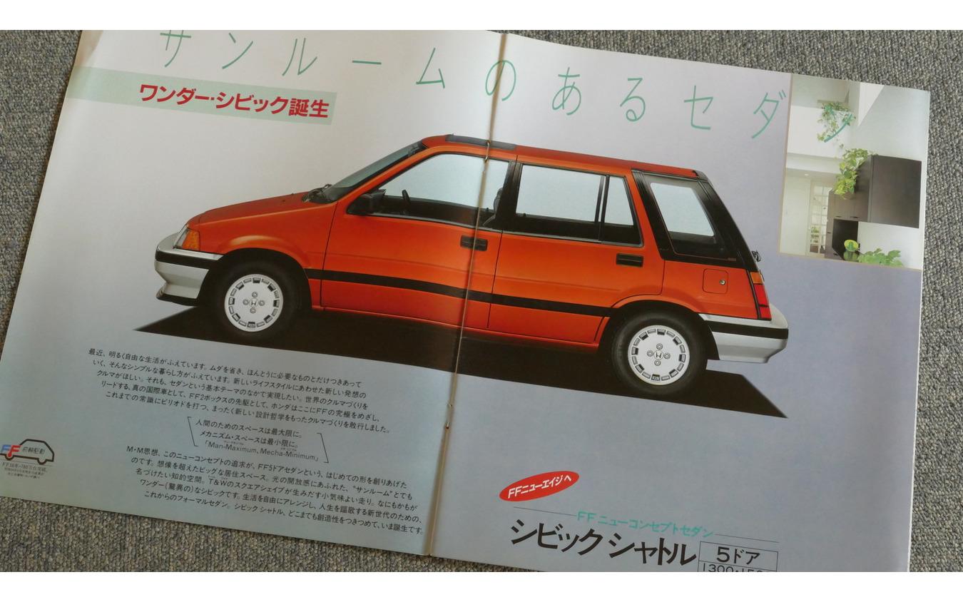 ホンダ シビック・シャトル(1983年)
