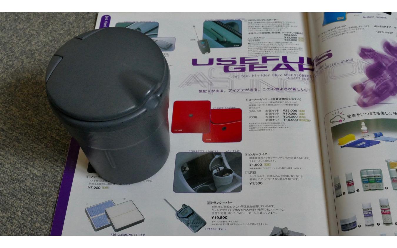 ホンダアクセスの携帯灰皿とホンダ『HR-V』(1998~2006年)のカタログ