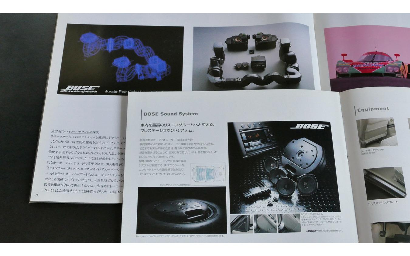 BOSE(マツダ RX-7:1993年、日産・ステージア:2001年)