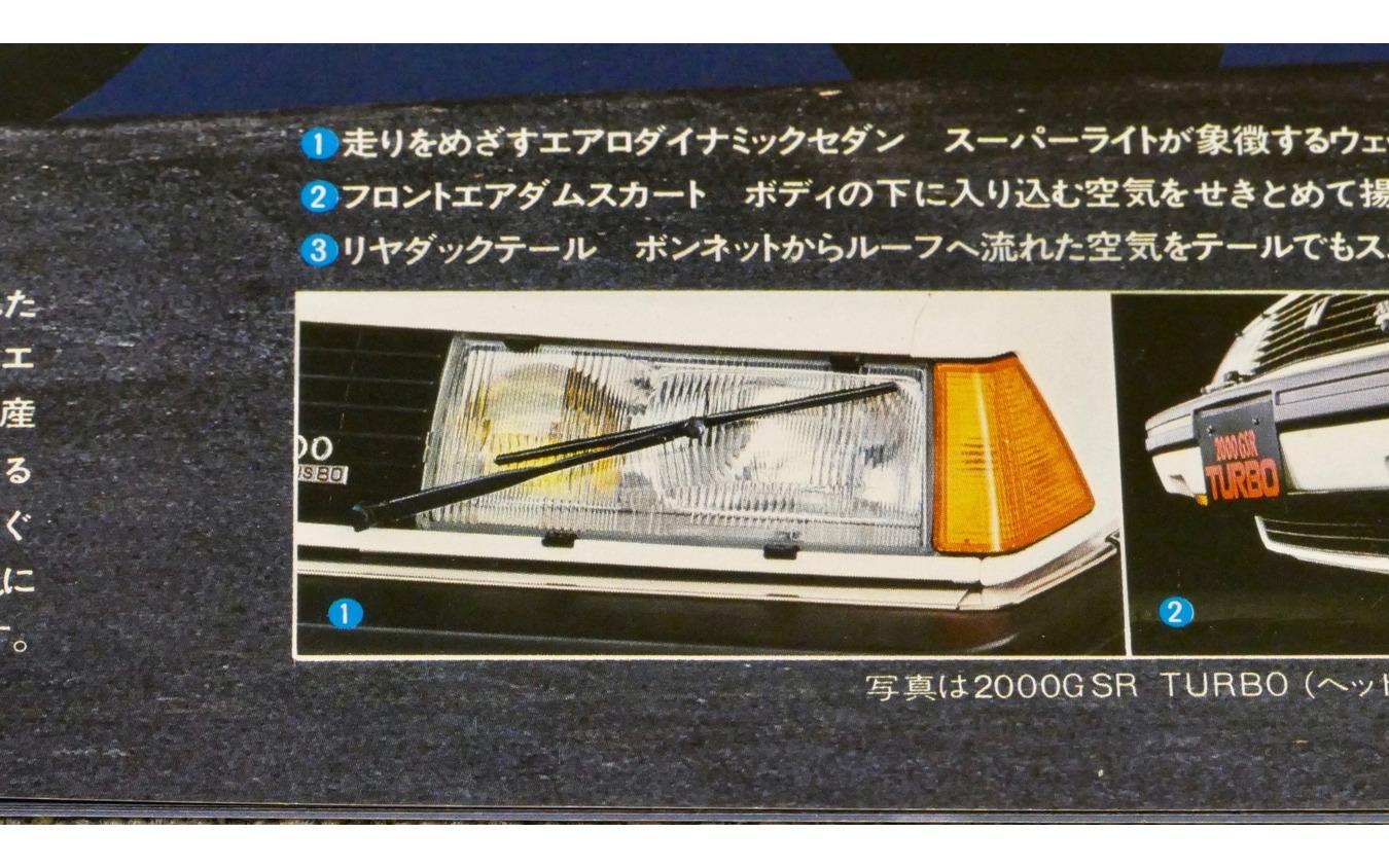 三菱 ギャランΣ(1980年)