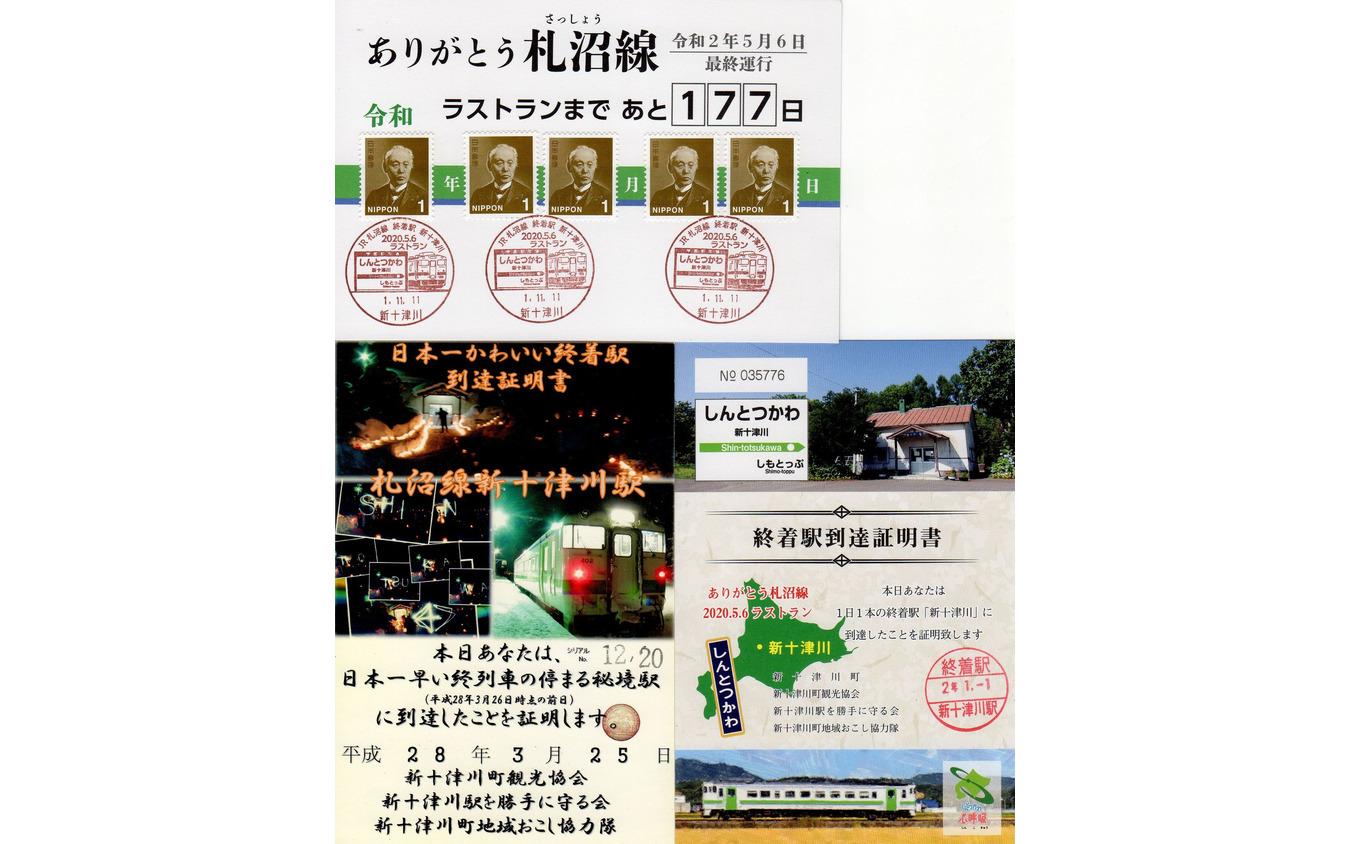 新十津川駅で配布された証明書の数々。
