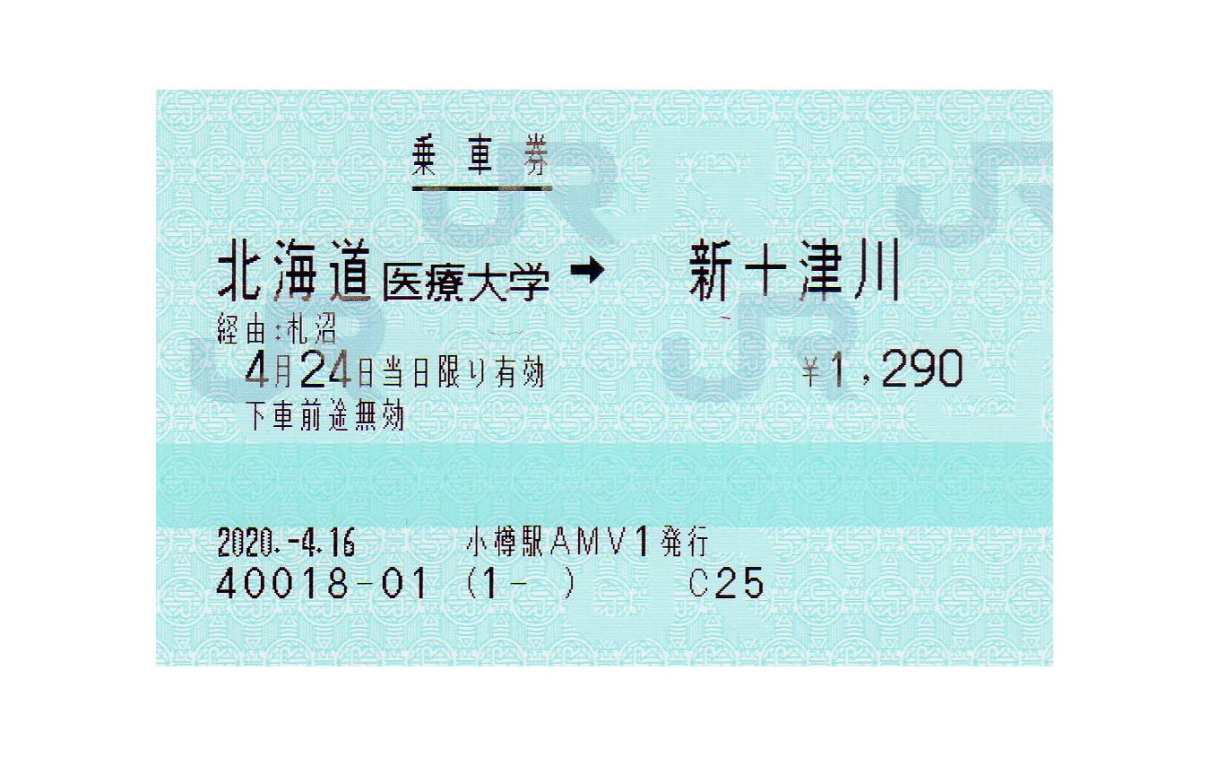 緊急事態宣言の全国発出の日に買った廃止区間の乗車券。4月24日は幻の日付になってしまった。