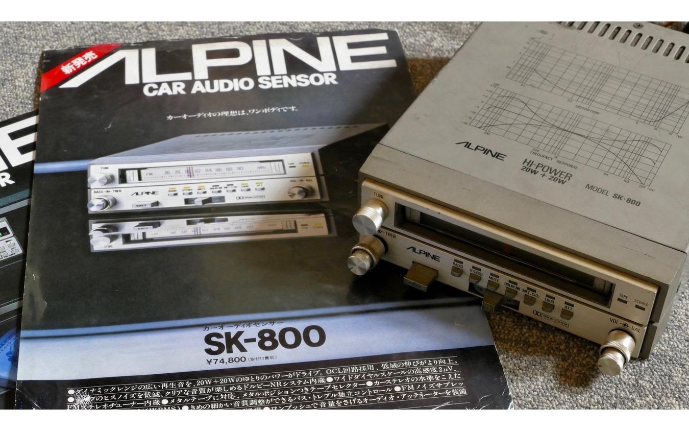 アルパイン SK-800(1979年)