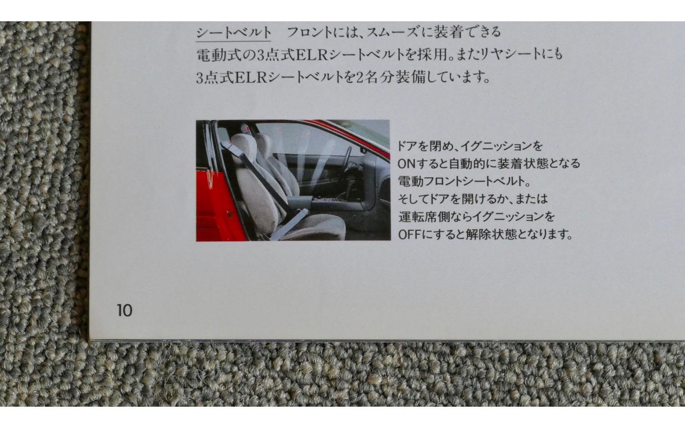 三菱エクリプス(1990年)のシートベルト自動装着機能