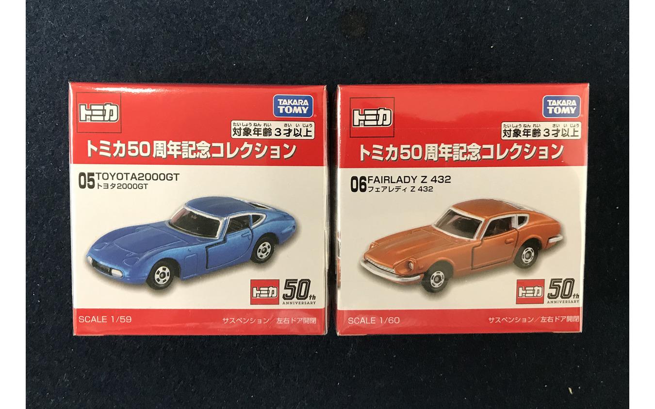 トミカ50周年記念モデル(協力:ミニカーショップ ケンボックス)