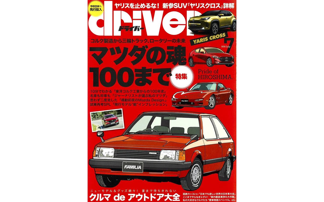 『driver』(ドライバー)7月号