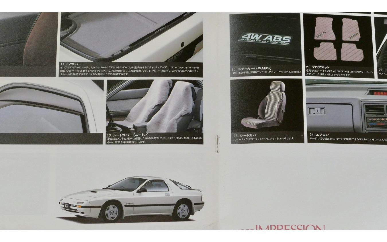 マツダ RX-7(FC)にオプション設定されたムートンカバーなど