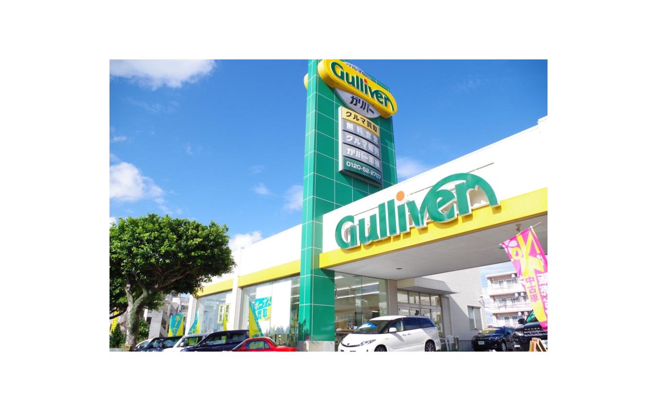 ガリバーの店舗。ガリバーフリマでは個人間で売買できるので基本的に来店の必要はない