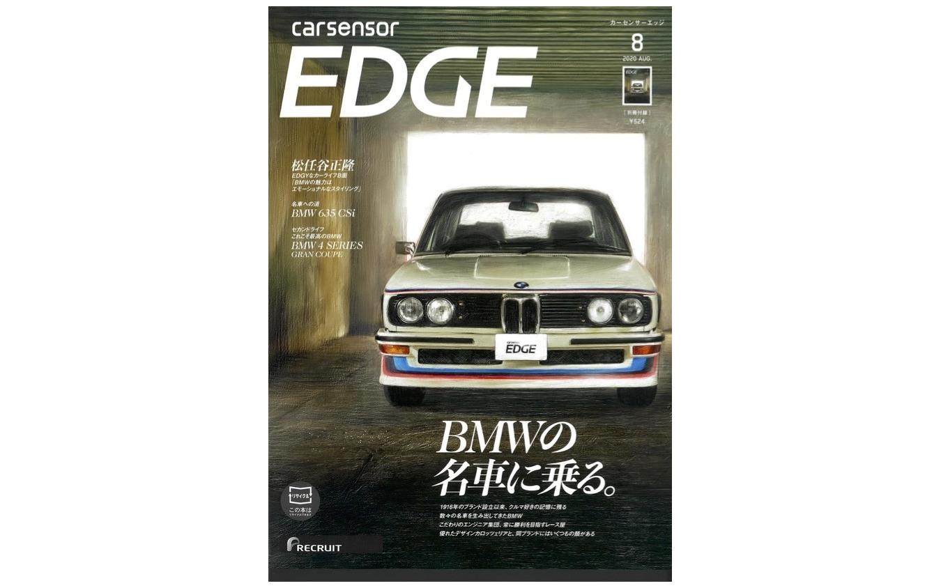 『カーセンサーエッジ』8月号(本誌)