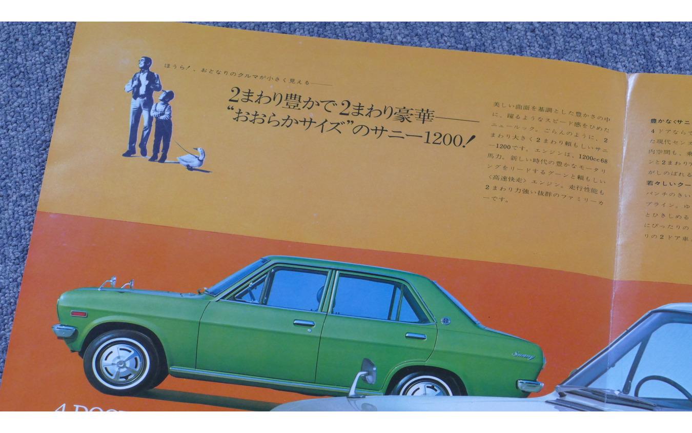 日産 サニー・B110型