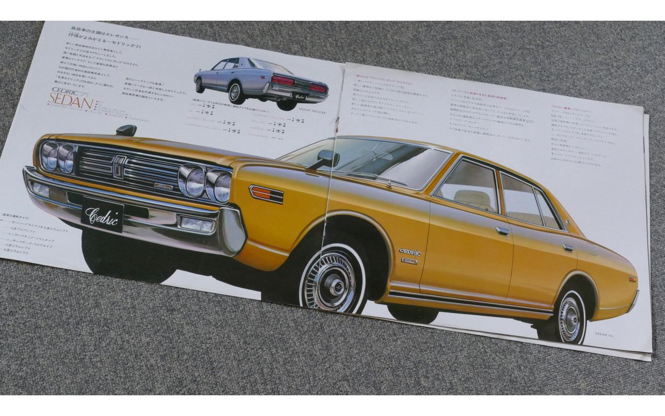 日産 セドリック・230型