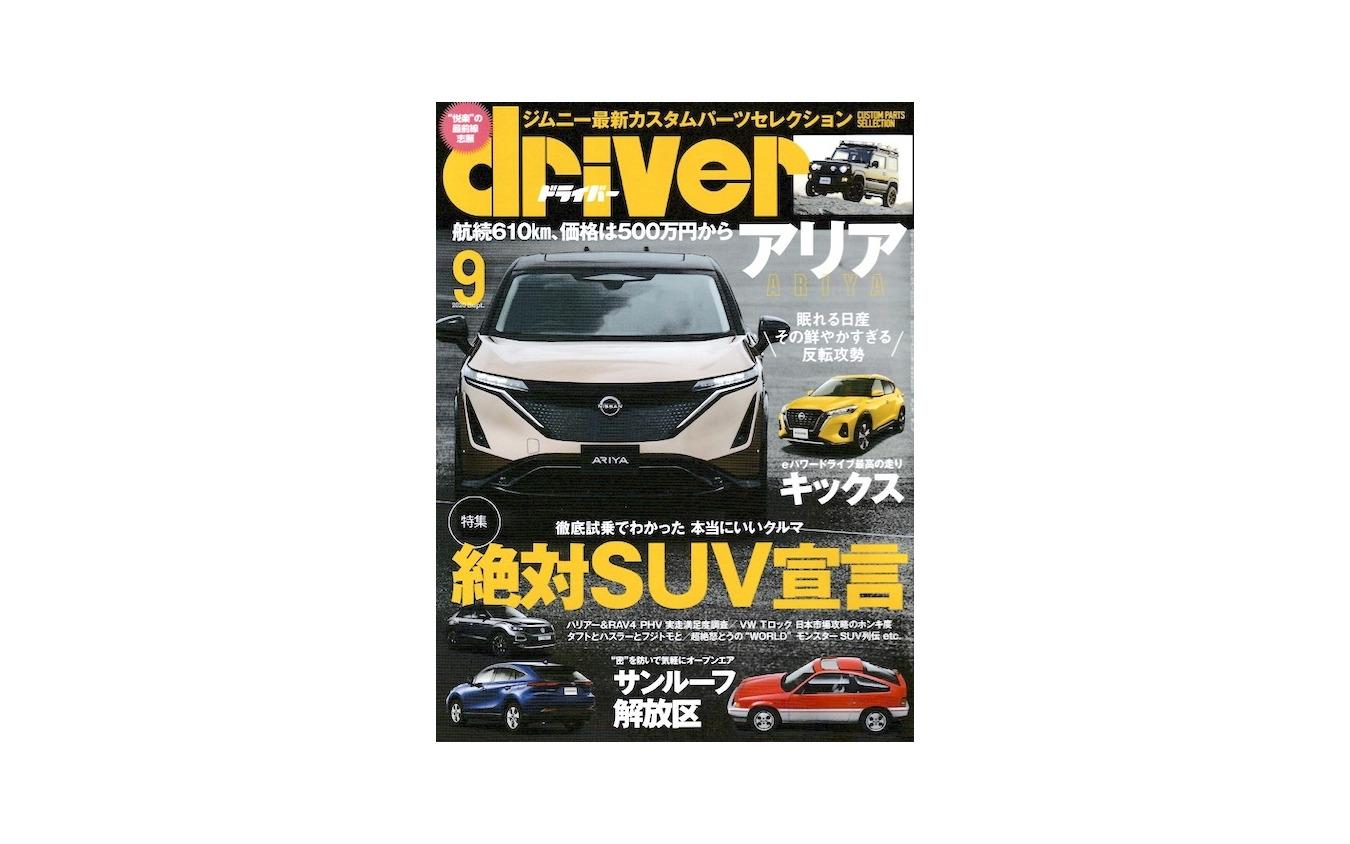 『driver』(ドライバー)
