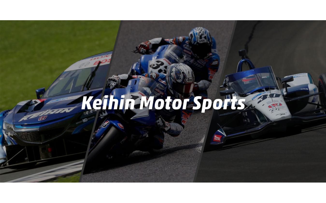 北米最高峰フォーミュラレースのインディカー ホンダ『RLL』、SUPER GTシリーズ GT500クラスで疾駆する『KEIHIN NSX-GT』、国内で最高峰のロードレースである全日本ロード選手権に『Keihin Honda Dream SI Racing』と、2輪/4輪両方のモータースポーツに参戦。