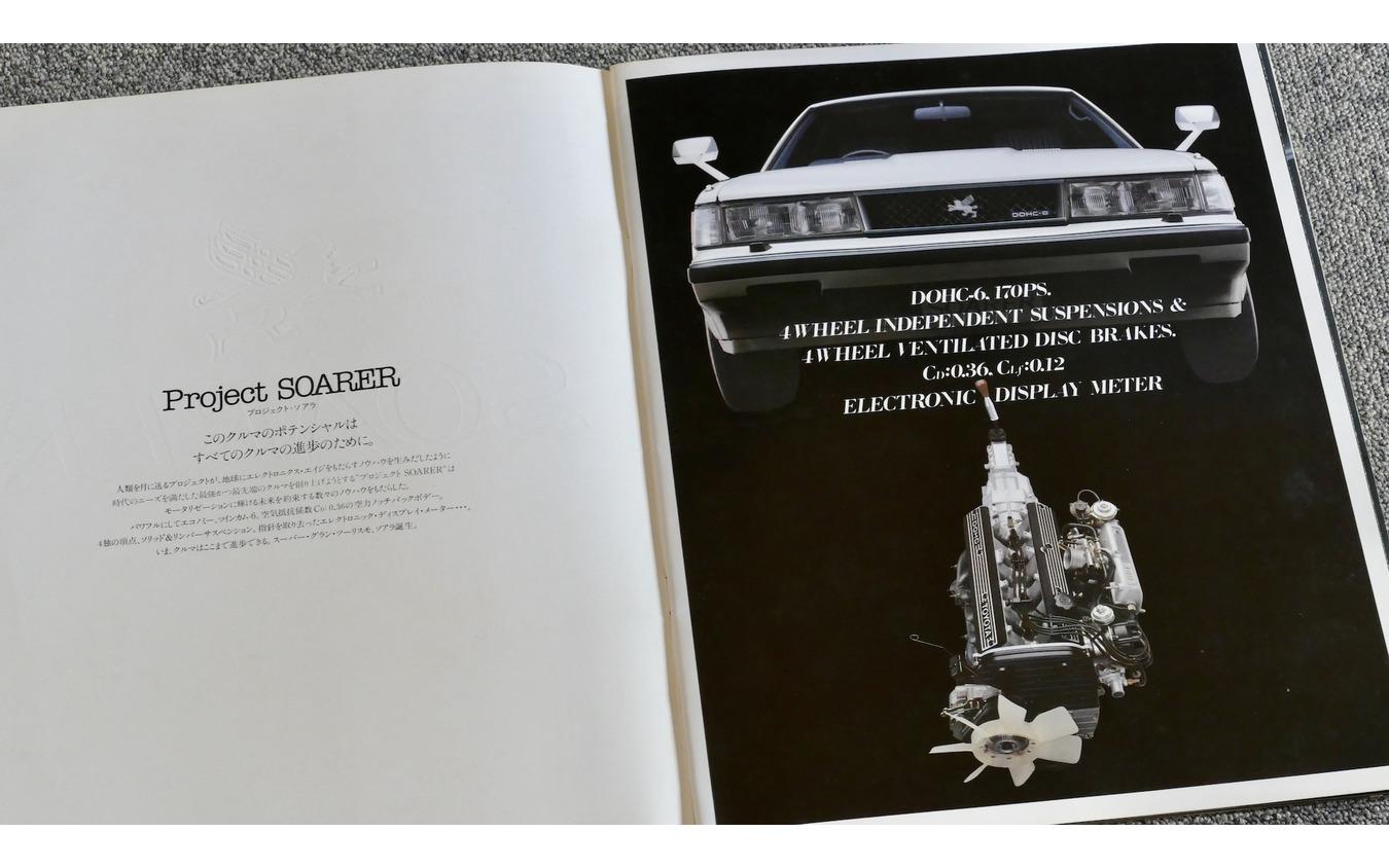 トヨタ ソアラ初代(1981年)
