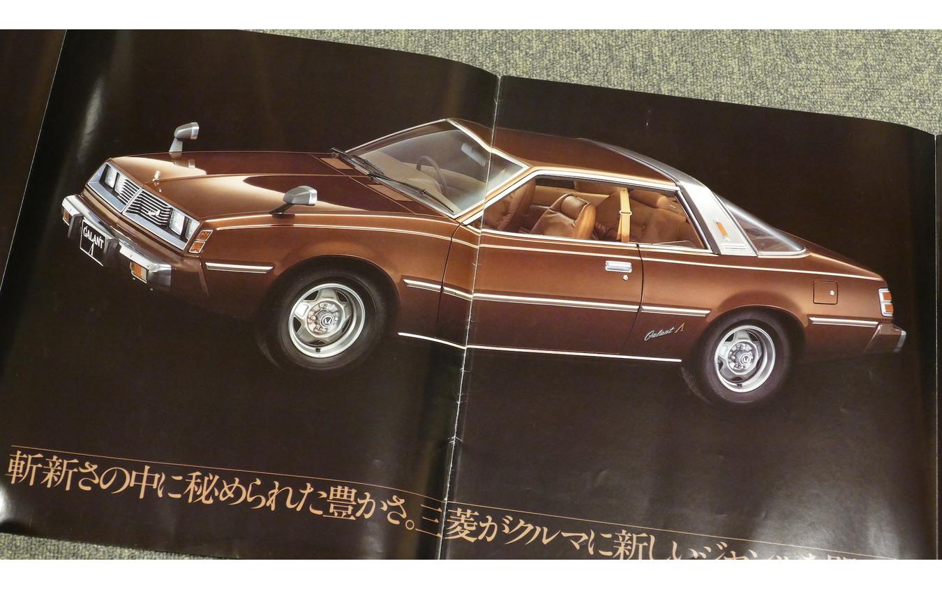 三菱ギャラン・ラムダ(初代・1976年)