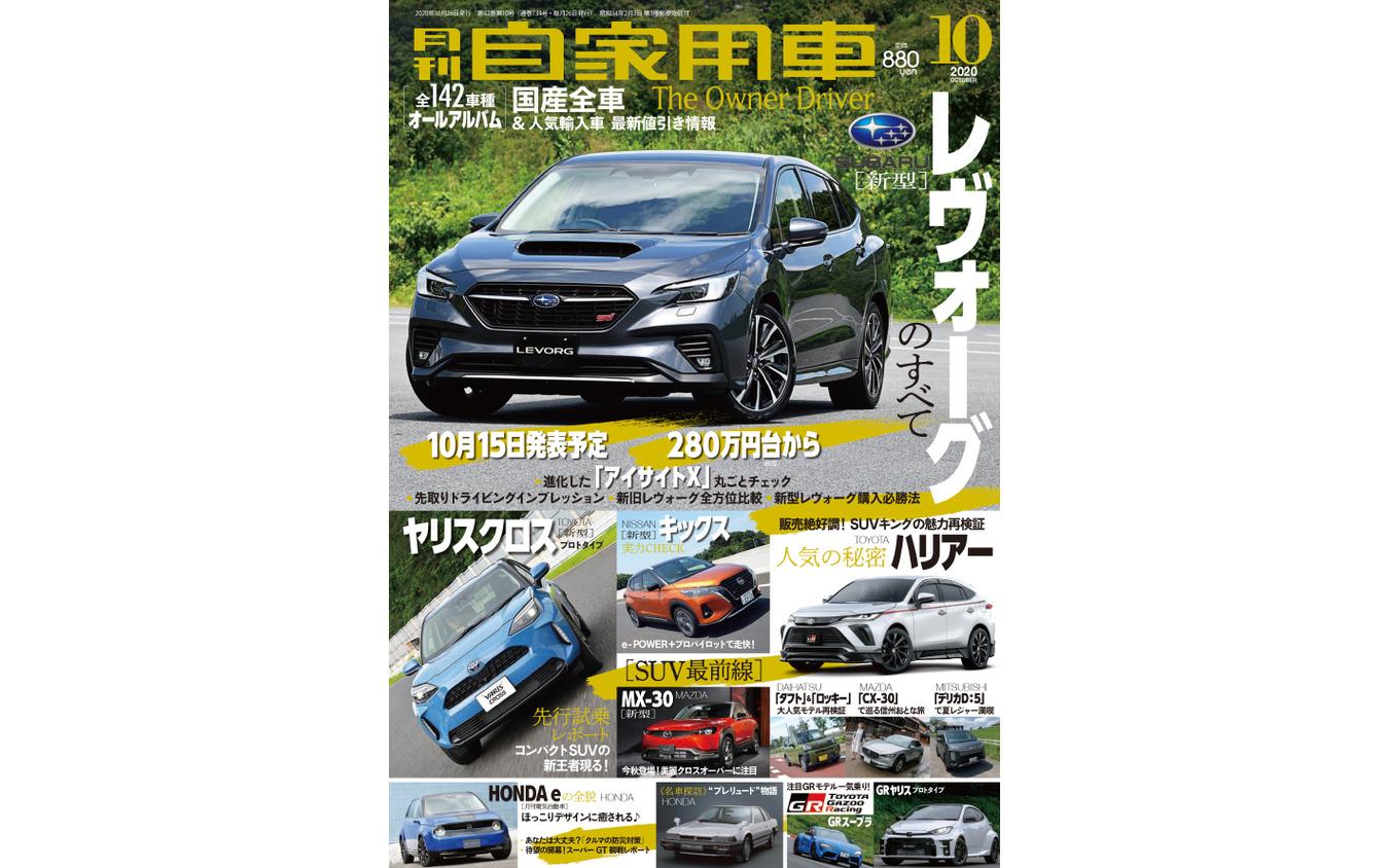 『月刊自家用車』10月号
