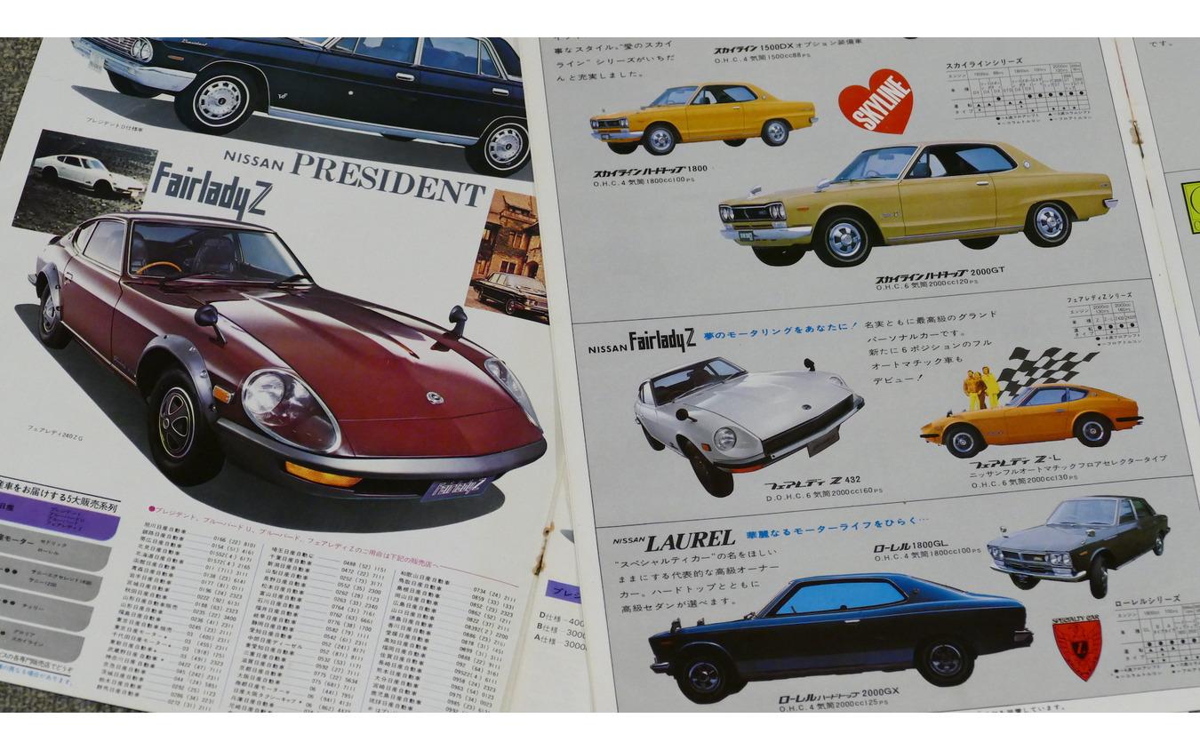 日産 フェアレディZ 初代・S30(1969年)