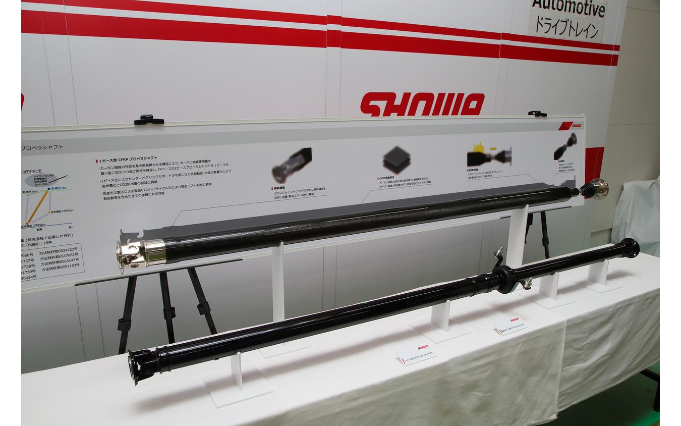ショーワが開発した世界初公開の「1ピース型CFRPプロペラシャフト」