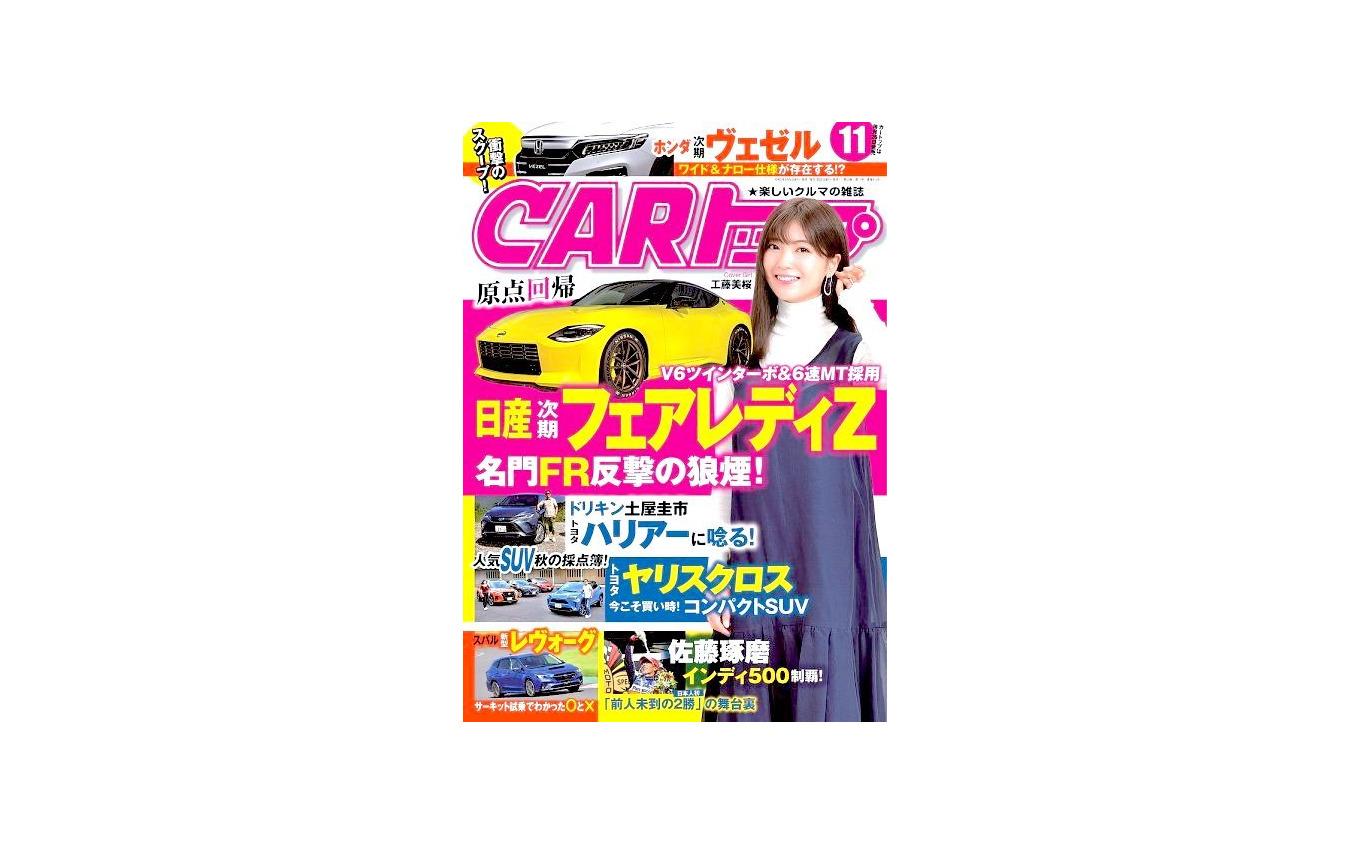 『CARトップ』11月号