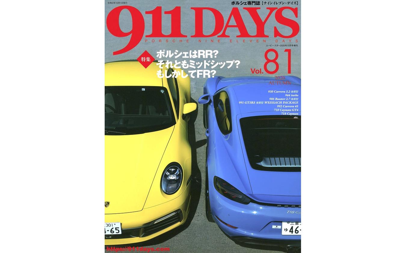 『911DAYS』81号