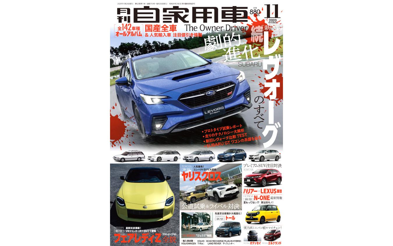 『月刊自家用車』11月号