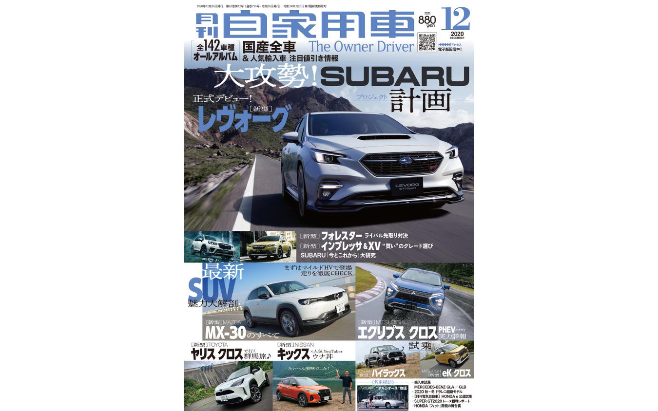 『月刊自家用車』12月号