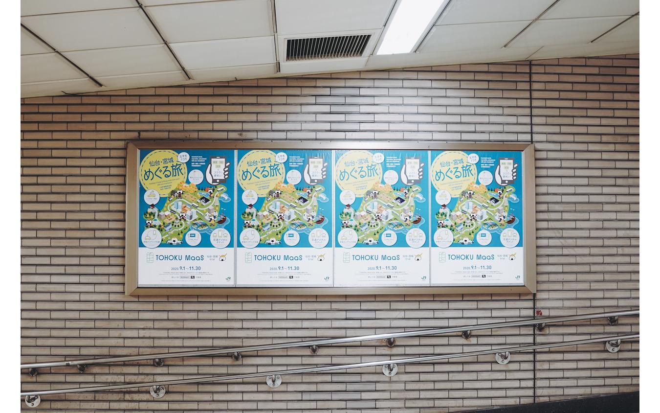 仙台駅の地下鉄の駅構内にもポスターが掲出されていた