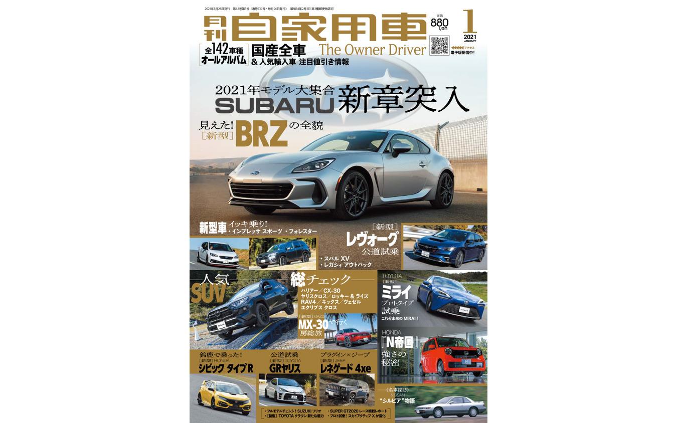 『月刊自家用車』2021年1月号