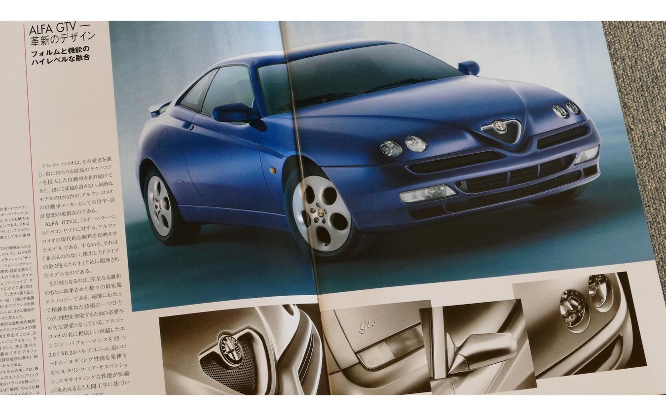 アルファ GTV