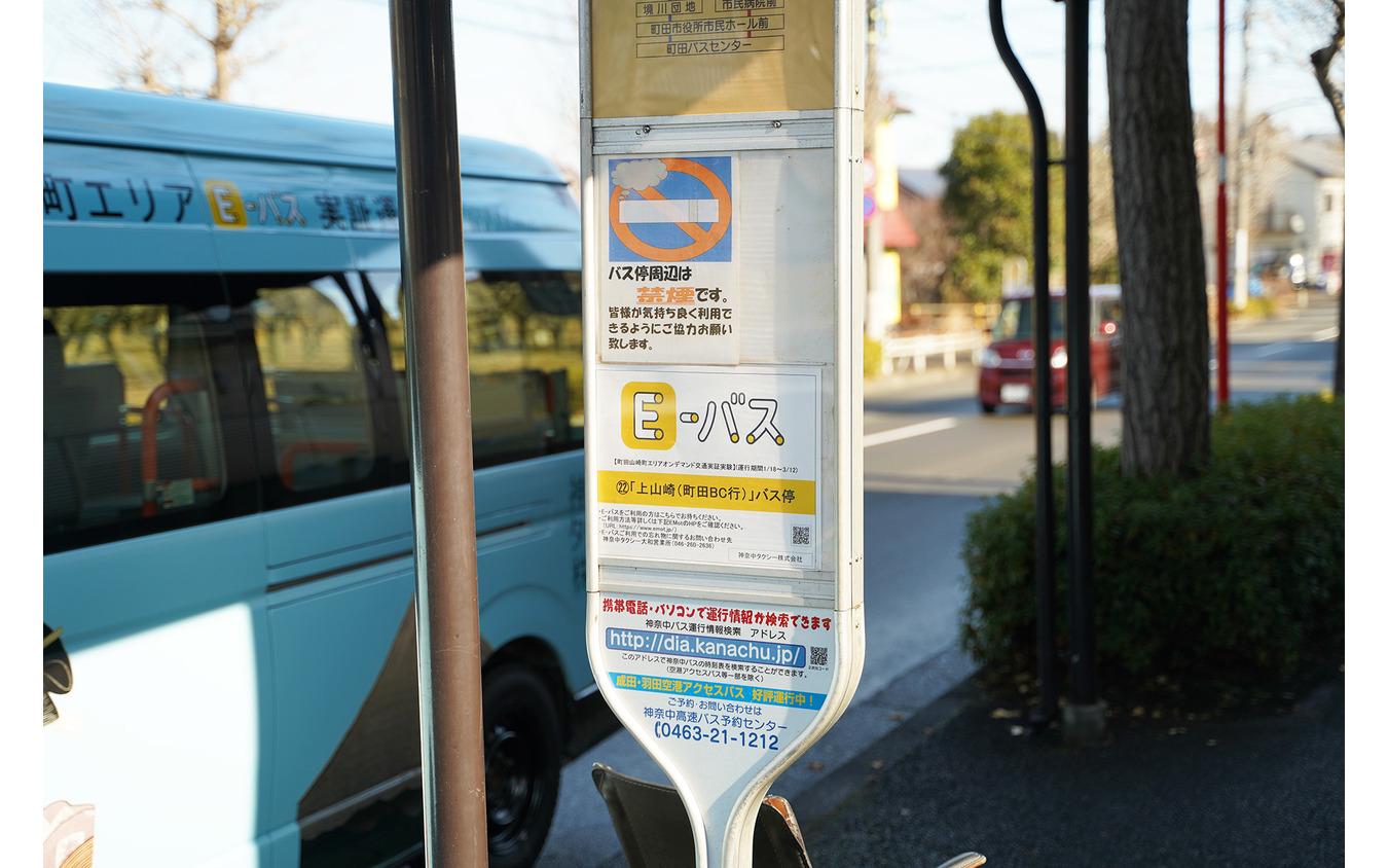 バス停の「E-バス」案内標識