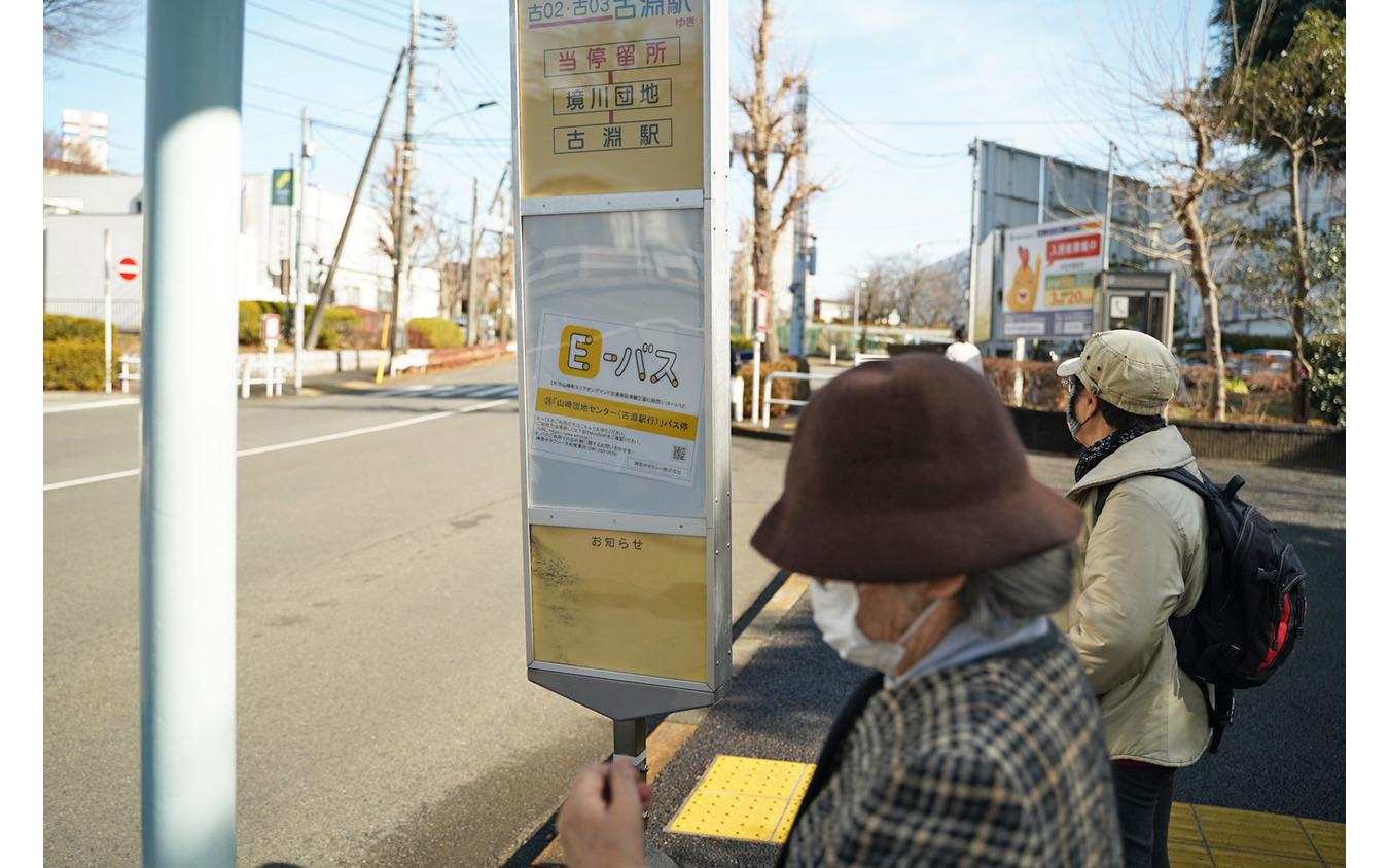 バス停で待つ居住者