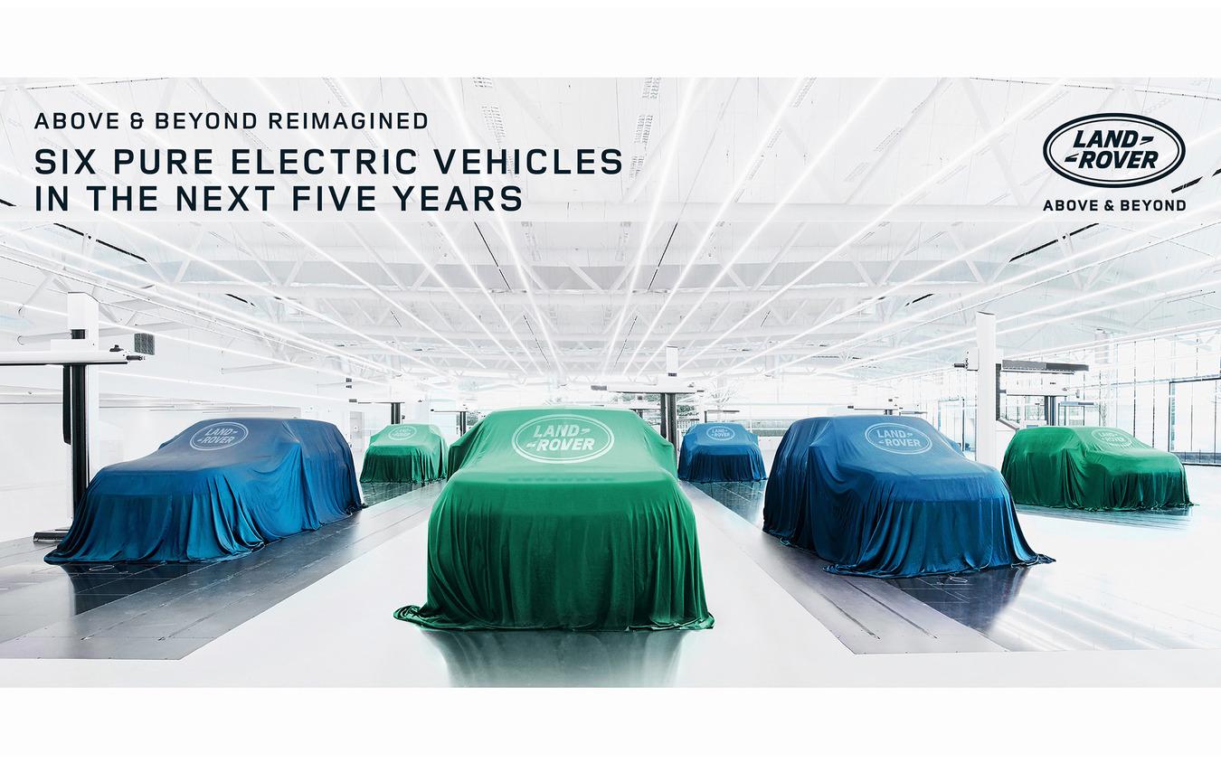 今後5年間で6車種にピュアEVを設定するランドローバー。ジャガーを含めたプラットフォーム戦略とは