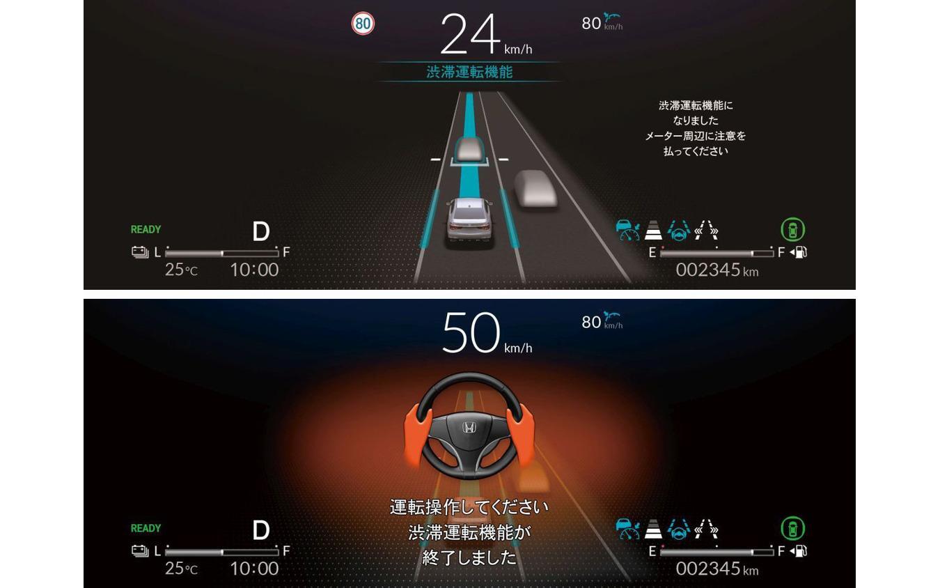 ホンダ レジェンド 新型の「渋滞運転機能」動作時のディスプレイ