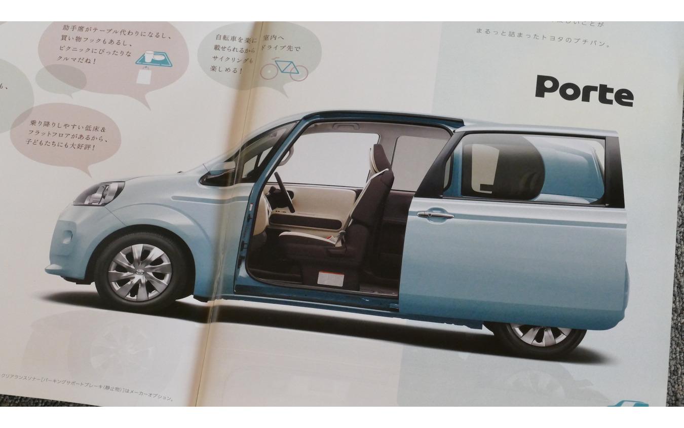 トヨタ・ポルテ
