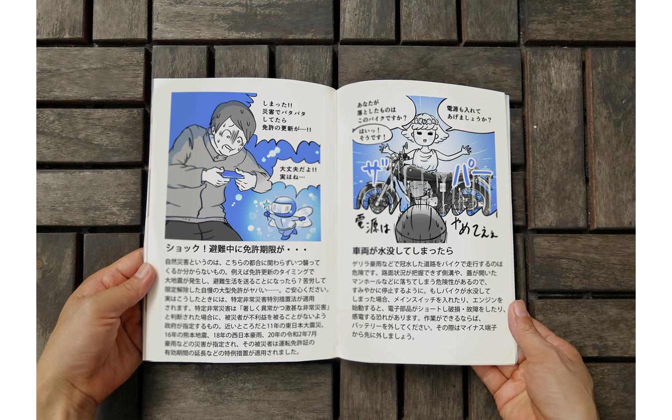 『防災100のテクニック』ではコミカルに防災ノウハウが描かれている。