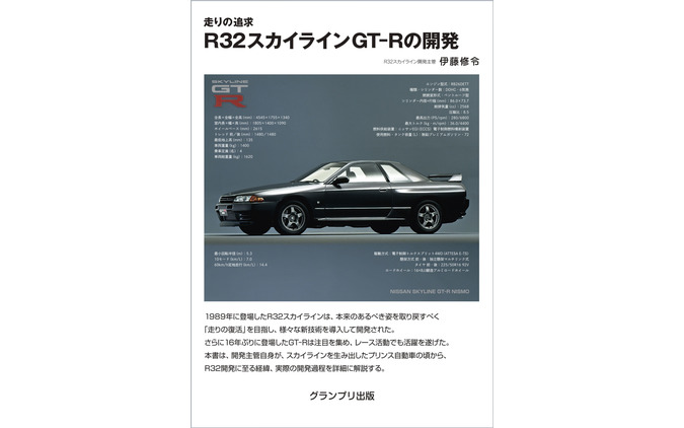 『走りの追求R32スカイラインGT-Rの開発』