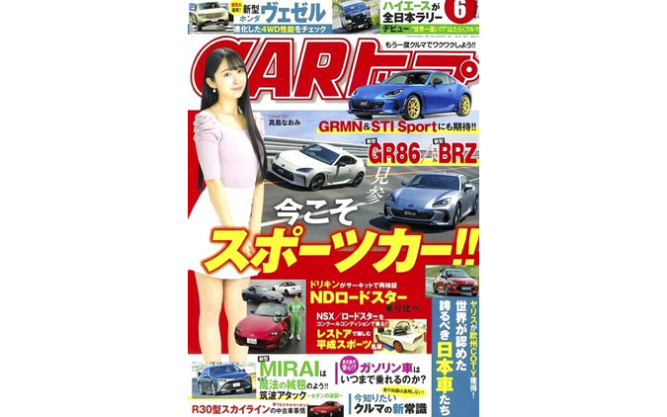 『CARトップ』6月号