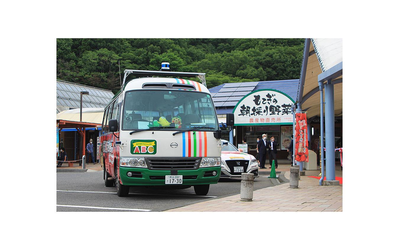 栃木県茂木町で6月6~20日、栃木県ABCプロジェクト「自動運転バスに乗ろう@茂木町」実施