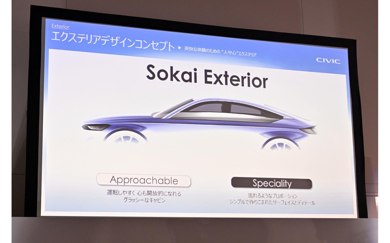 ホンダ シビック 新型のエクステリアデザインコンセプト「Sokaiエクステリア」
